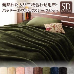プレミアムマイクロファイバー贅沢仕立てのとろける毛布 パッド2枚合わせ毛布 パッド一体型ボックスシーツセット 発熱わた入り セミダブル|shiningstore-next
