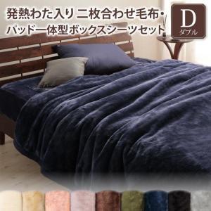 プレミアムマイクロファイバー贅沢仕立てのとろける毛布 パッド 2枚合わせ毛布 パッド一体型ボックスシーツセット 発熱わた入り ダブル|shiningstore-next