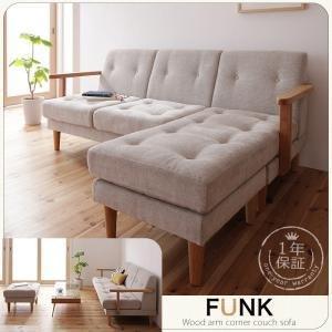 木肘コーナーカウチソファ FUNK ファンク 3P|shiningstore-next
