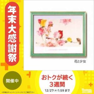 115245 いわさきちひろポスター額(緑) 花と少女|shiningstore