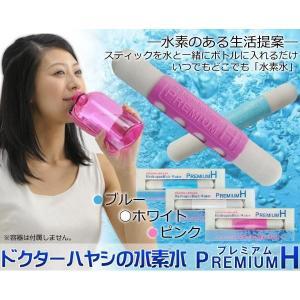 水素水生成スティック ドクターハヤシの水素水 PremiumH(プレミアムエイチ) ホワイト|shiningstore