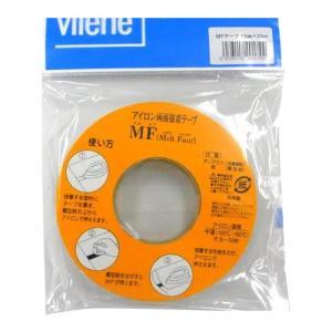 アウルスママのアイロン両面接着テープ MFテープ 15mm幅×25m巻 ×10個セット|shiningstore