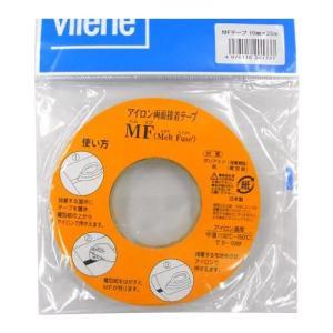 アウルスママのアイロン両面接着テープ MFテープ 10mm幅×25m巻 ×10個セット|shiningstore
