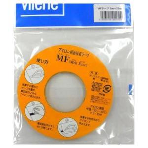 アウルスママのアイロン両面接着テープ MFテープ 5mm幅×25m巻 ×10個セット|shiningstore