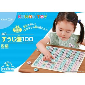 数字が書かれた磁石のコマを、100までの数字が書かれている盤に並べていく、くもん独自の「磁石すうじ盤...