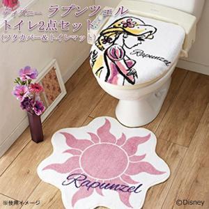 トイレ2点セット(フタカバー&トイレマット) ディズニー ラプンツェル NDY-34|shiningstore