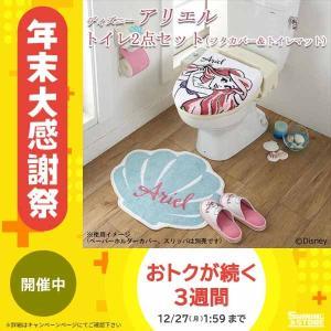 トイレ2点セット(フタカバー&トイレマット) ディズニー アリエル SB-247|shiningstore