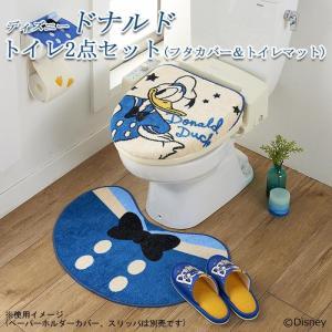 トイレ2点セット(フタカバー&トイレマット) ディズニー ドナルド SB-251|shiningstore