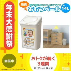 防臭おむつペール (箱入り) 容量14L ホワイト