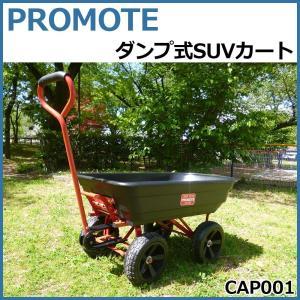 PROMOTE ダンプ式SUVカート CAP001の関連商品9