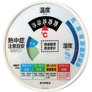 EMPEX(エンペックス気象計) 環境管理温・湿度計「熱中症...