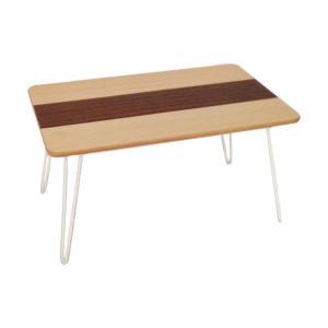 突板折畳ローテーブル ライン ナチュラル/ブラウン 10495 shiningstore