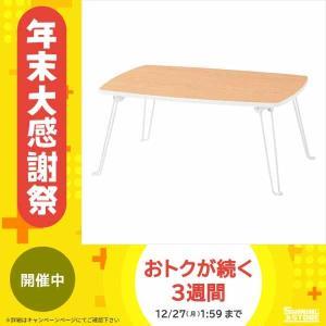 木目柄ローテーブル 折脚 ナチュラル PZ-P750 NA shiningstore