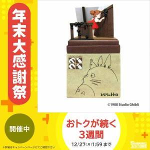 みにちゅあーとキット スタジオジブリ mini メイとマックロクロスケ MP07-86の画像