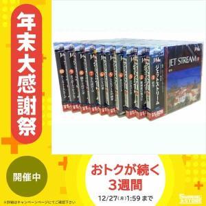 城達也氏の落ち着いたナレーションが印象的なCD10枚セットです。ご自宅でのリラックスタイムに。プレゼ...