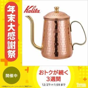 銅は熱伝導性がよく温まりやすいため、何度も注ぎ分けるハンドドリップコーヒーに向いています。水・お湯の...