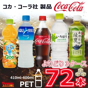 コカコーラ製品 ペットボトル 500ml(410ml-600ml) 選べる3ケース 72本 コカ・コーラ いろはす 綾鷹 コカ・コーラより直送 ケース販売|shiningstore