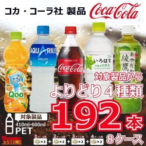 コカコーラ製品 ペットボトル 500ml(410ml-600ml) 選べる4種 計8ケース 192本 コカ・コーラ いろはす 綾鷹 コカ・コーラより直送 ケース販売|shiningstore