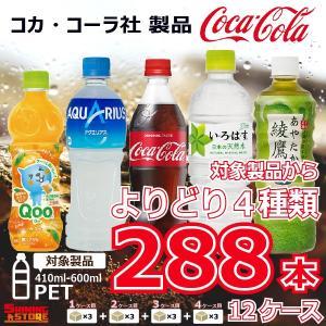 コカコーラ製品 ペットボトル 500ml(410ml-600ml) 選べる4種 計12ケース 288本 コカ・コーラ いろはす 綾鷹 コカ・コーラより直送 ケース販売|shiningstore