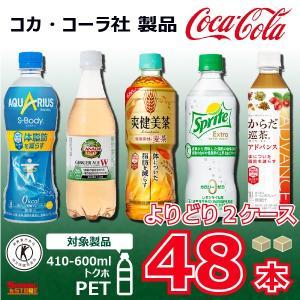 コカコーラ製品 ペットボトル 500ml(410ml-600ml)  トクホ 選べる2ケース 48本 コカ・コーラより直送 ケース販売|shiningstore