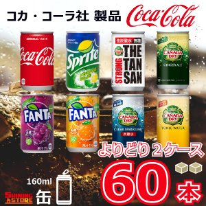 コカコーラ 選り取り選べる30本×2ケース 160mlミニ缶 60本|shiningstore
