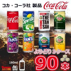 コカコーラ 選り取り選べる30本×3ケース 160mlミニ缶 90本|shiningstore