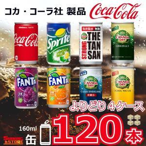 コカコーラ 選り取り選べる30本×4ケース 160mlミニ缶 120本|shiningstore