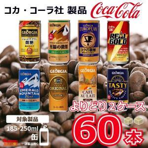 ジョージア  選り取り選べる缶30本×2ケース 60本 リアルゴールド|shiningstore