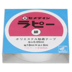 ラピー銀 18×8 セメダイン 梱包 テープの関連商品6
