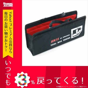3Dスモールバッグ SK11 ツールバッグ ツールバッグ1