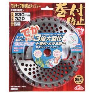 でかチップ巻付き防止 セフティ−3 刈払機 刈払機(チップソー)|shiningstore