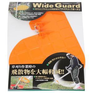 飛散防止カバー ワイドガード セフティ−3 刈払機 刈払補助具|shiningstore
