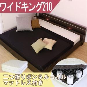 棚と照明付きデザインベッド ホワイト ワイドキング210cm 二つ折りボンネルコイルスプリングマットレス付き送料無料|shiningstore|01