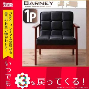 1P 1人 合皮 いす 木肘 イス 椅子 レト 肘付 sofa chair 幅64.5 ベンチ モダン レトロ チェア BARNEY 脚付き ソファ 肘掛け 1人掛け デザイン ソファー|shiningstore