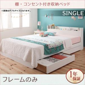 棚・コンセント付き収納ベッド Fleur フルール ベッドフレームのみ シングル レギュラー丈 棚 ...
