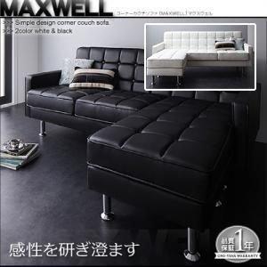 3P 3人 光沢 sofa 幅177 脚付き ソファ レザー 足置き 3人掛け MAXWELL 三人掛け リビング スツール 一人掛け ソファー テーブル l字ソファ オットマン|shiningstore