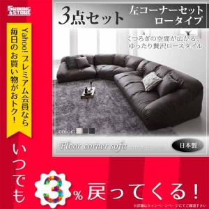 低 床 L型 3人 ロー 国産 合皮 子供 sofa 分割 2人用 3人用 幅221 Leges l字型 1人用 ソファ レザー 日本製 フロア こたつ 2人掛け 3人掛け 1人掛け ソファー|shiningstore