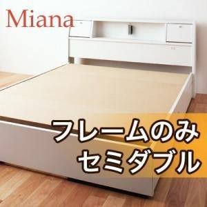 照明・コンセント付き収納ベッド Miana ミアーナ ベッドフレームのみ セミダブル
