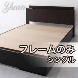 モダンライト・コンセント付き収納ベッド【Yuan】ユアン【フレームのみ】シングル 2杯 bed Yu...