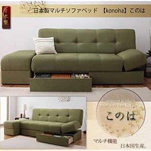 肘 万能 雑誌 小物 sofa 国産 収納 2人用 3段階 多機能 このは フロア カウチ ソファ ベッド 足置き 日本製 konoha 2人掛け 1人暮し 3人掛け リビング|shiningstore