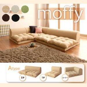 床 角 l字 国産 sofa moffy 高品質 日本製 カウチ コタツ ソファ モフィ 1人暮し 2人掛け 1人掛け Aタイプ ソファー リビング コーナー ウレタン ふかふか|shiningstore