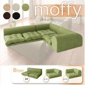 床 l字 国産 sofa moffy モフィ 高品質 日本製 カウチ コタツ ソファ Bタイプ 1人暮し 2人掛け 3人掛け ウレタン リビング ソファー コーナー l字ソファ|shiningstore