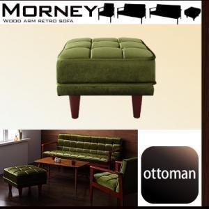 木肘レトロソファ MORNEY モーニー オットマン 布張 足置き 脚置き スツール 腰掛け チェア チェアー クッション オットマンスツール ファブリック パイピンの写真