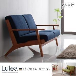 2P いす 布地 木製 椅子 Lulea 2人用 ソファ 肘掛け 肘付き レトロ ルレオ 天然木 2人掛け ニ人掛け デザイン ソファー おしゃれ シンプル かっこいい|shiningstore