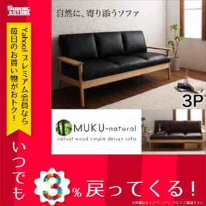 3P ムク ナチュラル 3P敬老の日 MUKU-natural 天然木シンプルデザイン木肘ソファ 040108003|shiningstore
