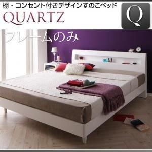 棚・コンセント付きデザインすのこベッド Quartz クォーツ ベッドフレームのみ クイーン(Q×1...