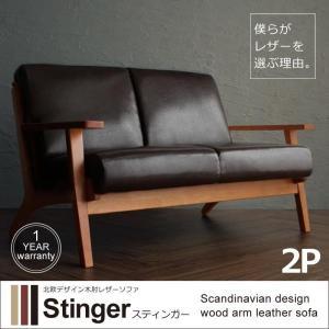 北欧デザイン木肘レザーソファ Stinger スティンガー 2P|shiningstore