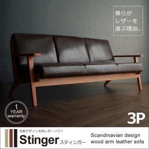北欧デザイン木肘レザーソファ Stinger スティンガー 3P|shiningstore