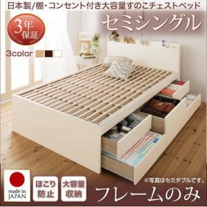 お客様組立 日本製_棚・コンセント付き大容量すのこチェストベッド Salvato サルバト ベッドフ...