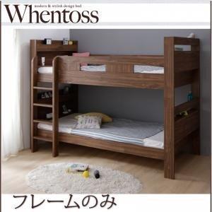 ずっと使える!2段ベッドにもなるワイドキングサイズベッド Whentoss ウェントス ベッドフレー...